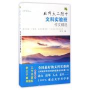 北师大二附中文科实验班作文精选(衔华)/文心书系