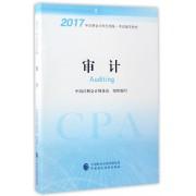 审计(2017年注册会计师全国统一考试辅导教材)