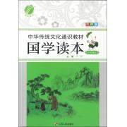 国学读本(7上双色版中华传统文化通识教材)
