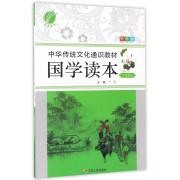 国学读本(8上双色版中华传统文化通识教材)