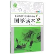 国学读本(9上双色版中华传统文化通识教材)