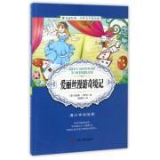 爱丽丝漫游奇境记(青少年彩绘版)/春雨经典中外文学精品廊