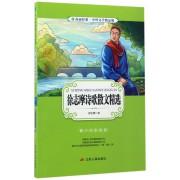 徐志摩诗歌散文精选(青少年彩绘版)/春雨经典中外文学精品廊