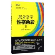 跟乐嘉学性格色彩(Ⅱ)/性格色彩基础入门系列