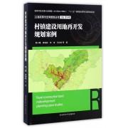 村镇建设用地再开发规划案例/土地利用与空间规划丛书