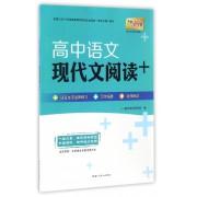 高中语文现代文阅读+(现代文阅读与鉴赏)