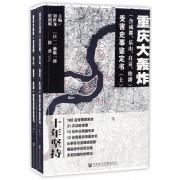 重庆大轰炸<含成都乐山自贡松潘>受害史事鉴定书(上下)
