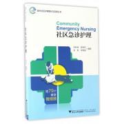 社区急诊护理/现代社区护理理论与实践丛书