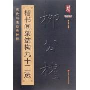 柳公权楷书间架结构九十二法(历代书法经典教程)/书法系列丛书