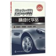 汽车用精细化学品(第2版)