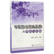 中医防治高血压病的理论与实践