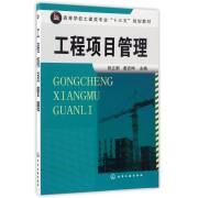 工程项目管理(高等学校土建类专业十三五规划教材)