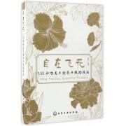 自在飞花(100种唯美手绘花卉线描技法)