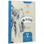 魅力汉语(综合第6册留学生汉语基础系列教材)