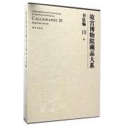 故宫博物院藏品大系(书法编18明)(精)