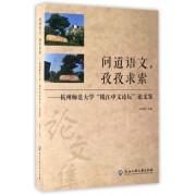 问道语文孜孜求索--杭州师范大学钱江中文论坛论文集
