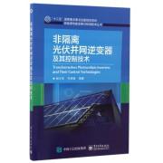 非隔离光伏并网逆变器及其控制技术/新能源电能变换与控制技术丛书