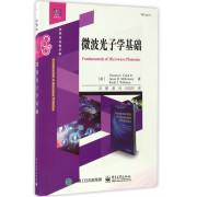 微波光子学基础(光学与光电子学)/经典译丛