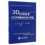 3D打印技术在骨科的临床应用与评价(精)