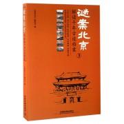 谜案北京(3解读千年古迹档案)