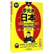 零元游日本(全新版)/亲历者旅游书架
