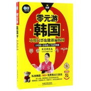 零元游韩国(全新版)/亲历者旅游书架
