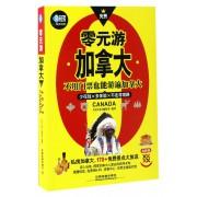 零元游加拿大(全新版)/亲历者旅游书架