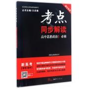 高中思想政治(3必修新高考学考+选考浙江专用)/考点同步解读