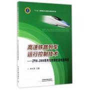 高速铁路列车运行控制技术--ZPW-2000系列无绝缘轨道电路系统