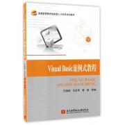 Visual Basic案例式教程(普通高等教育创新型人才培养规划教材)