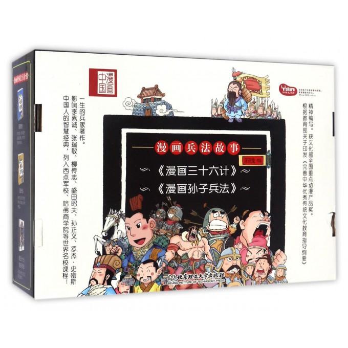 漫画兵法故事(共6册)/漫画中国
