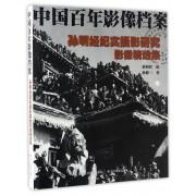 孙明经纪实摄影研究影像精选集(中国百年影像档案)