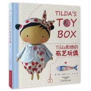 Tilda和她的布艺玩偶(精)