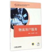 物流客户服务(物流服务与管理专业核心课程系列教材)