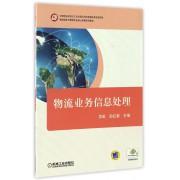 物流业务信息处理(物流服务与管理专业核心课程系列教材)
