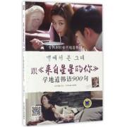 跟来自星星的你学地道韩语900句/语言梦工厂