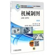 机械制图(第2版中等职业教育机械类专业十三五规划教材)