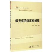 激光束的强度矩描述/现代激光技术及应用丛书