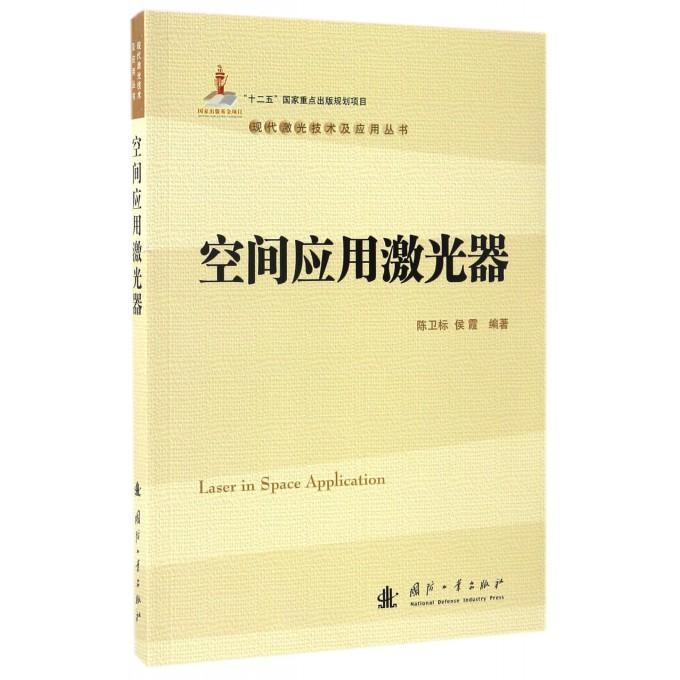 空间应用激光器/现代激光技术及应用丛书