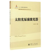 太阳光泵浦激光器/现代激光技术及应用丛书