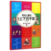 写给儿童的中华上下五千年(趣味漫画版3)