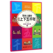 写给儿童的中华上下五千年(趣味漫画版2)