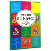 写给儿童的中华上下五千年(趣味漫画版4)