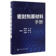 密封剂原材料手册(精)