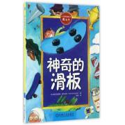 神奇的滑板/小冒险家的魔法书