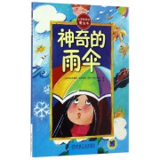 神奇的雨伞/小冒险家的魔法书
