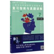 心理咨询师国家职业资格考试复习指南与真题详解(新教材新思路3级第7版2017-2018)
