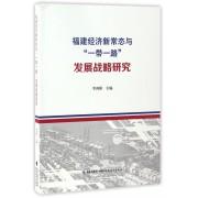 福建经济新常态与一带一路发展战略研究