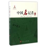 中国名记者(第7卷)