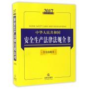 2017中华人民共和国安全生产法律法规全书